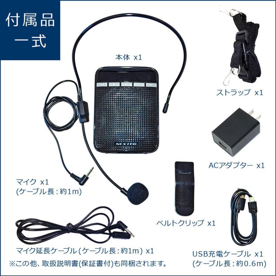 NEXTEC ポータブル拡声器 NX-BV10 飛沫感染予防に! frc-net 06
