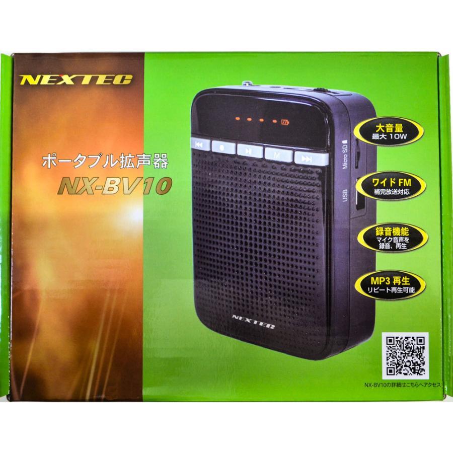 NEXTEC ポータブル拡声器 NX-BV10 飛沫感染予防に! frc-net 07