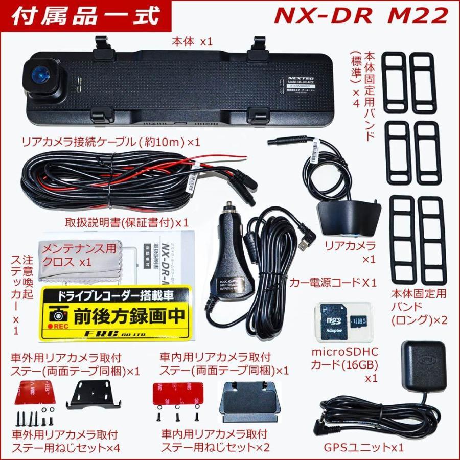【送料無料】F.R.C.エフ・アール・シー NEXTEC【 NX-DR M22 】ミラー型11.88インチ全面IPS液晶 GPS付属・前後2カメラ ドライブレコーダー 前・後方200万画素 frc-net 06