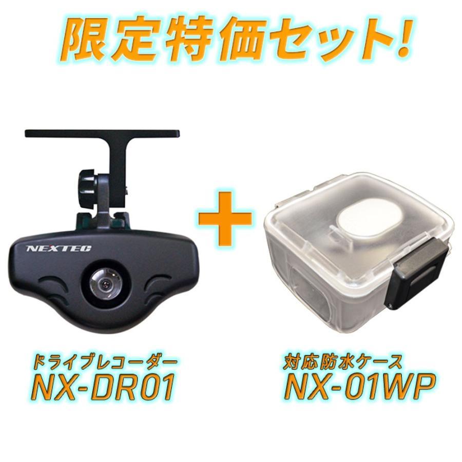 【送料無料】小型・軽量ドライブレコーダー NX-DR01 + 対応防水ケース NX-01WP 特価限定セット|frc-net