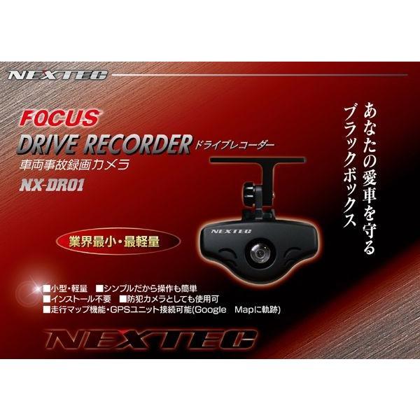 【送料無料】小型・軽量ドライブレコーダー NX-DR01 + 対応防水ケース NX-01WP 特価限定セット|frc-net|02