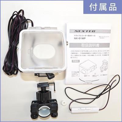 【送料無料】小型・軽量ドライブレコーダー NX-DR01 + 対応防水ケース NX-01WP 特価限定セット|frc-net|08
