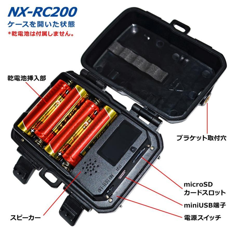 【送料無料】F.R.C.NEXTEC レンジャーカメラ:NX-RC200|トレイルカメラ・監視カメラ|小型・軽量なエントリーモデル|frc-net|03