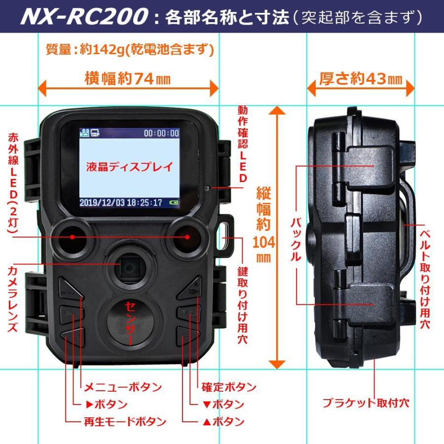 【送料無料】F.R.C.NEXTEC レンジャーカメラ:NX-RC200|トレイルカメラ・監視カメラ|小型・軽量なエントリーモデル|frc-net|04