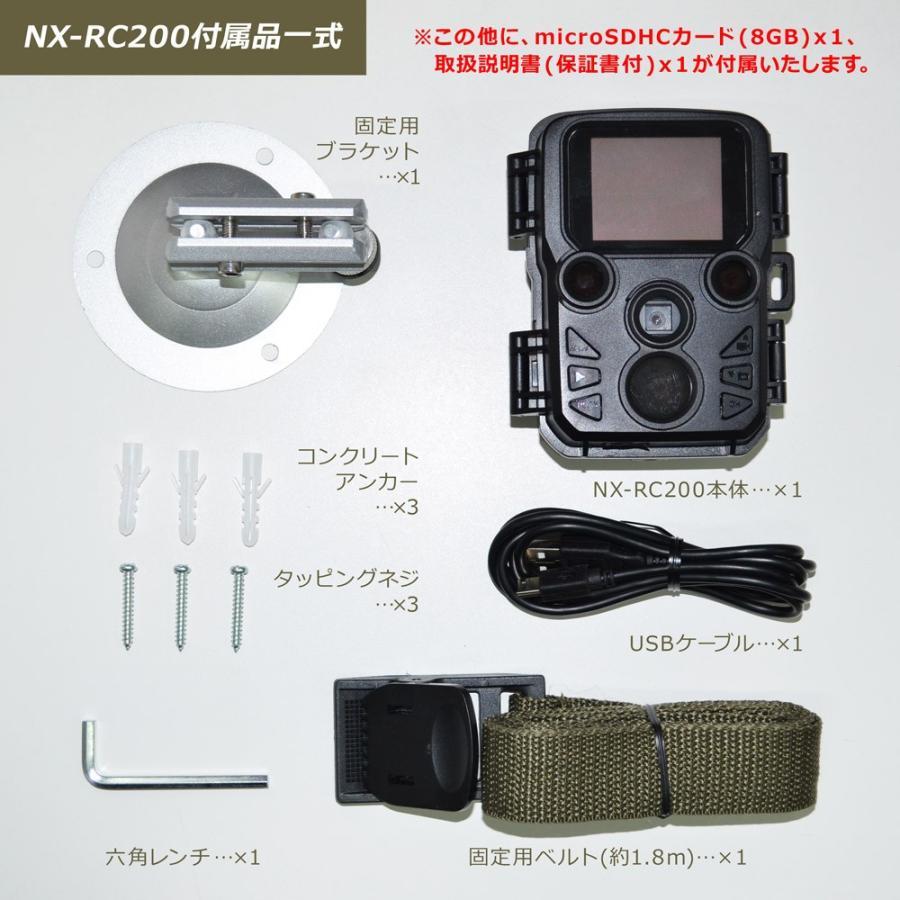 【送料無料】F.R.C.NEXTEC レンジャーカメラ:NX-RC200|トレイルカメラ・監視カメラ|小型・軽量なエントリーモデル|frc-net|05