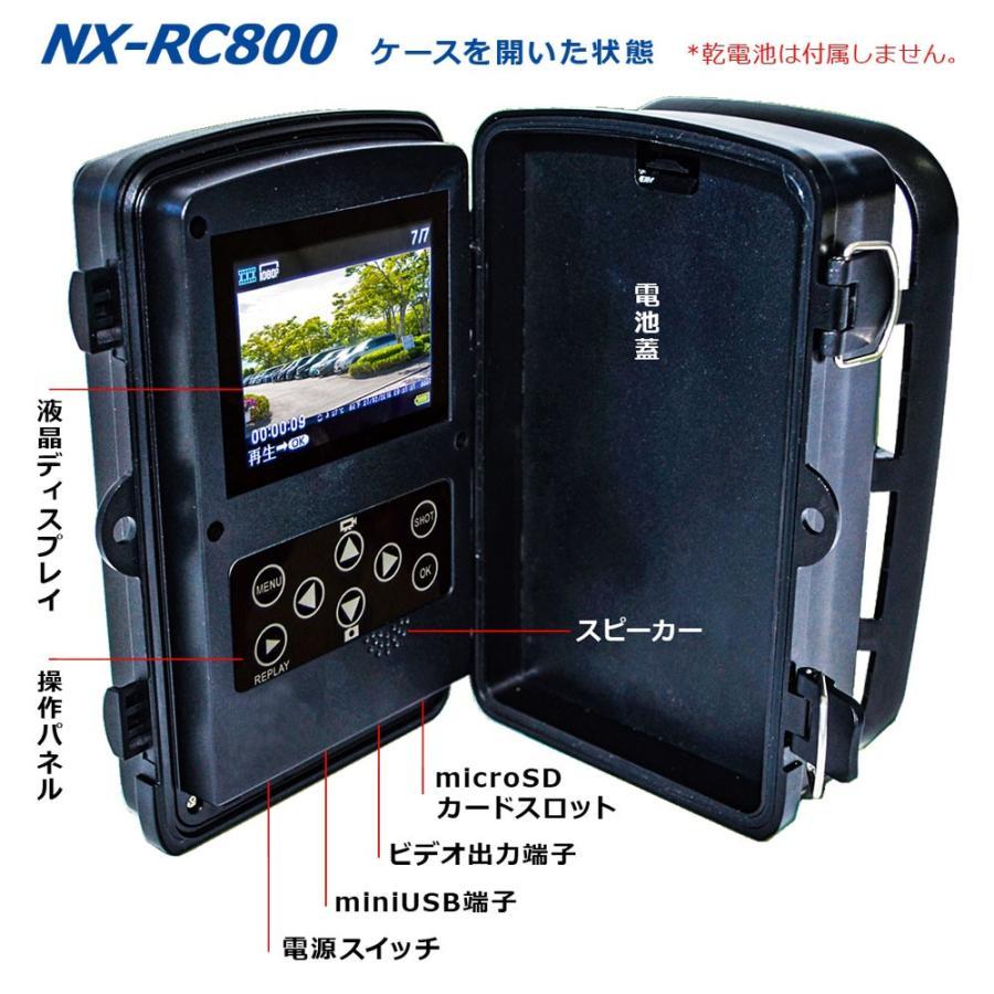 【送料無料】F.R.C.NEXTEC レンジャーカメラ:NX-RC800 トレイルカメラ・監視カメラ frc-net 03