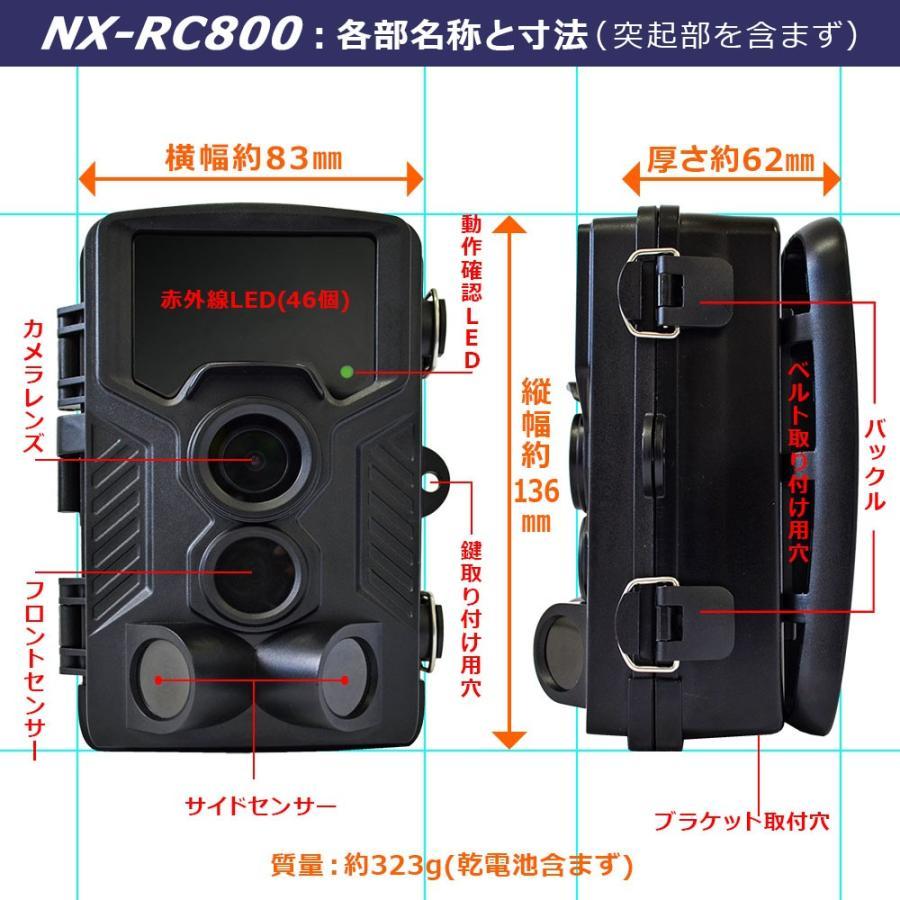【送料無料】F.R.C.NEXTEC レンジャーカメラ:NX-RC800 トレイルカメラ・監視カメラ frc-net 04