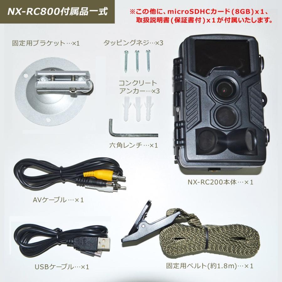 【送料無料】F.R.C.NEXTEC レンジャーカメラ:NX-RC800 トレイルカメラ・監視カメラ frc-net 05