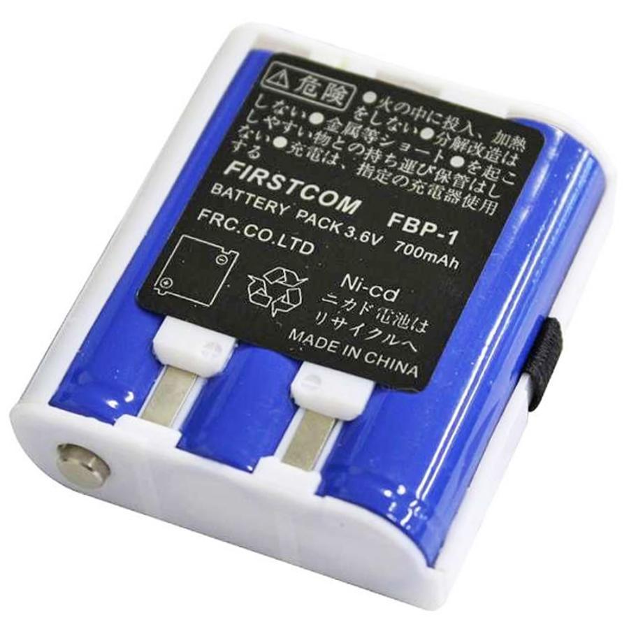 【ET-20X対応】充電式ニカドバッテリーパック FBP-1 frc-net