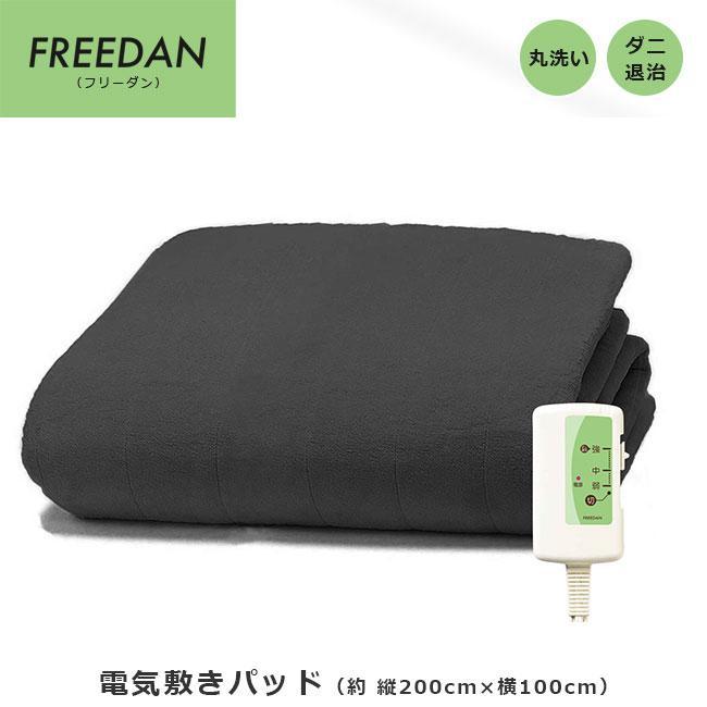 フリーダン 電気敷きパッド ベッドパッド 約200×100cm FCP551H 送料無料 frdm