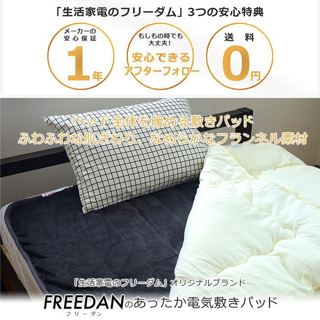 フリーダン 電気敷きパッド ベッドパッド 約200×100cm FCP551H 送料無料 frdm 02