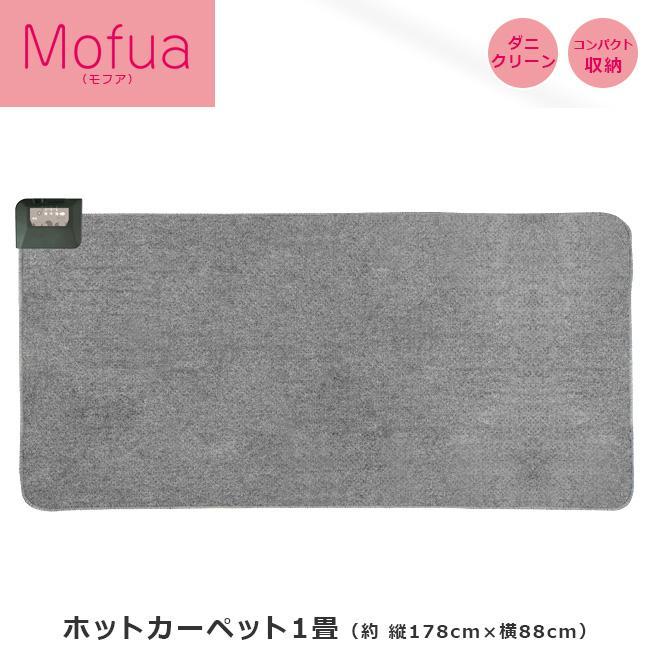 モフア ホットカーペット 電気カーペット 1畳 サイズ 本体 約176×88cm MPU101 送料無料|frdm