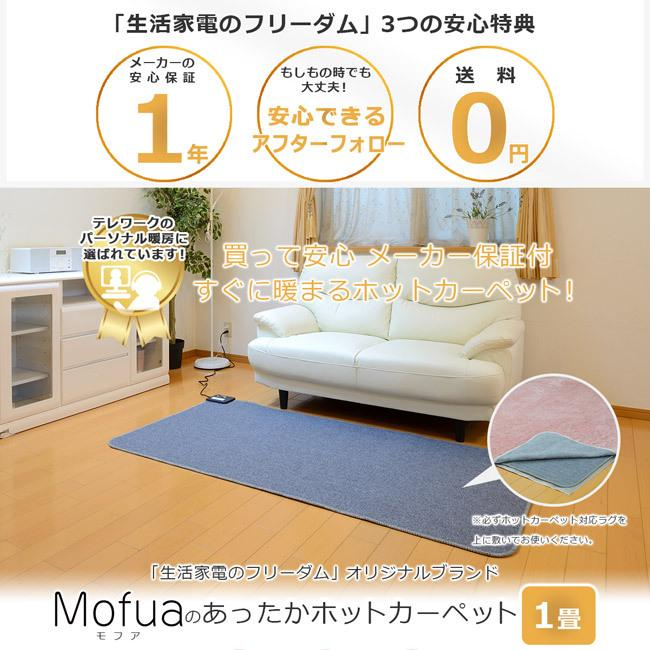 モフア ホットカーペット 電気カーペット 1畳 サイズ 本体 約176×88cm MPU101 送料無料|frdm|02