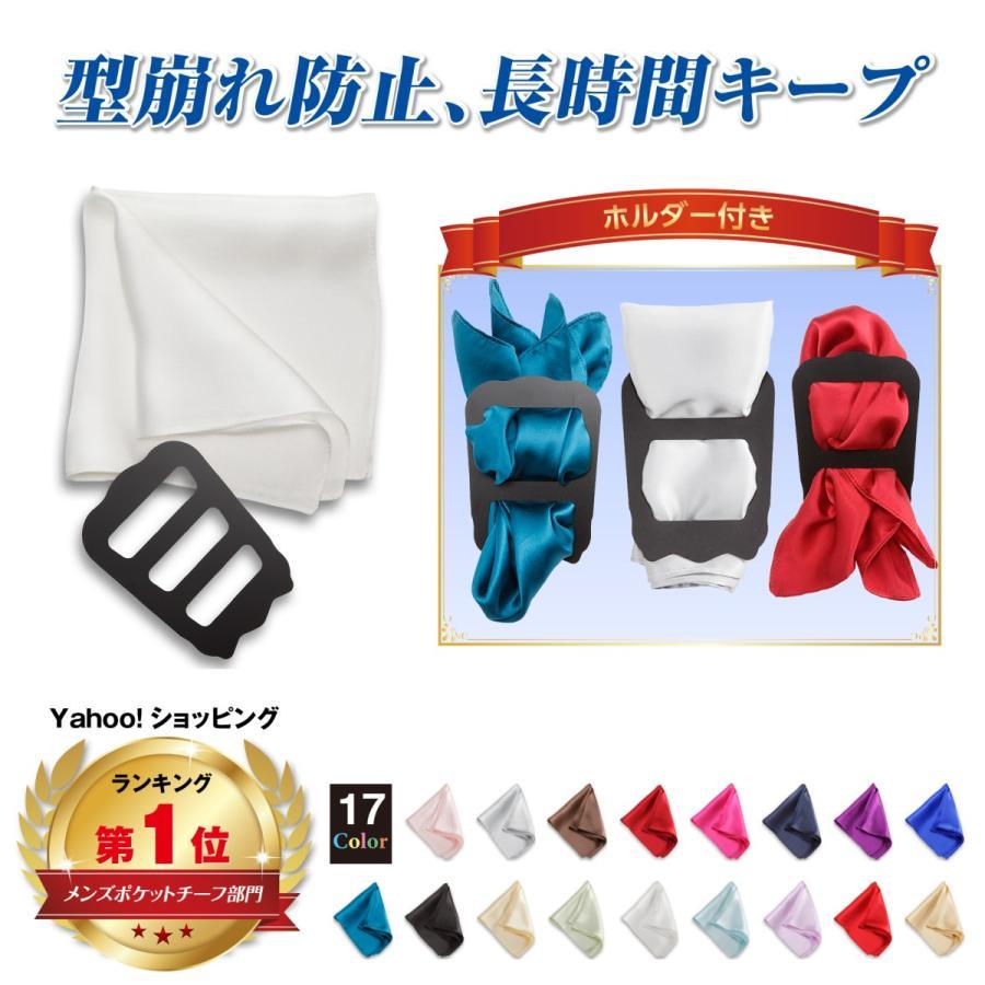 ポケットチーフ 結婚式 シルク100% スーツ ホルダー&折り方ガイド付き|freate