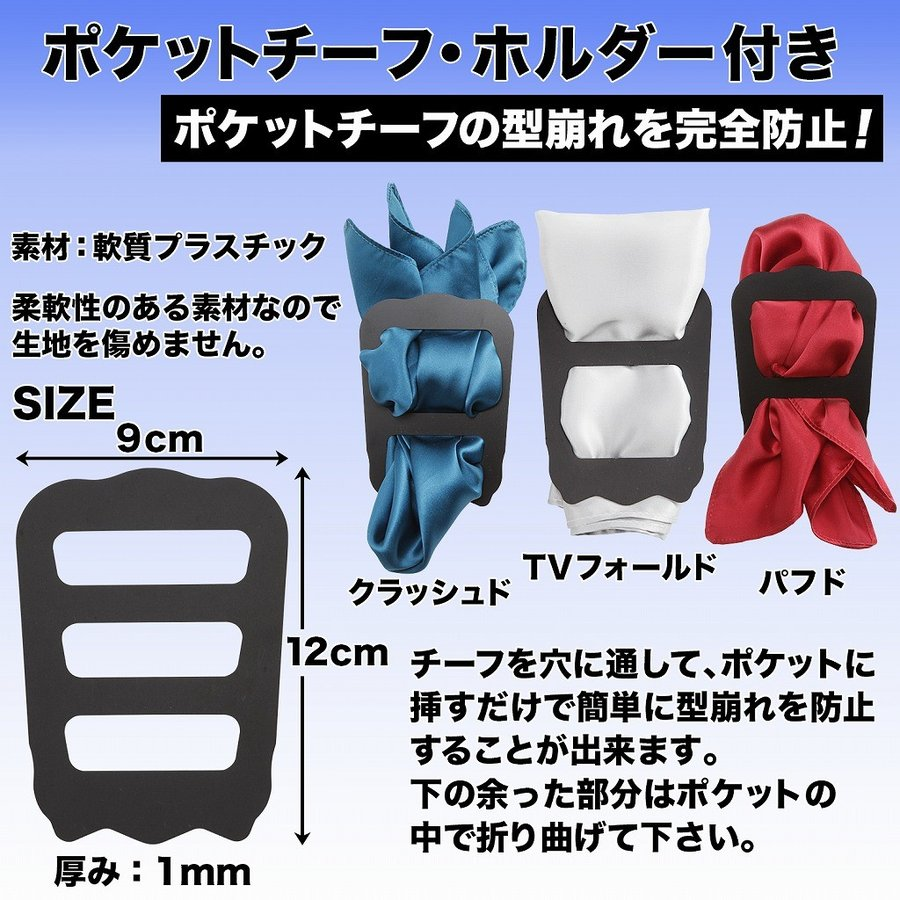 ポケットチーフ 結婚式 シルク100% スーツ ホルダー&折り方ガイド付き|freate|02