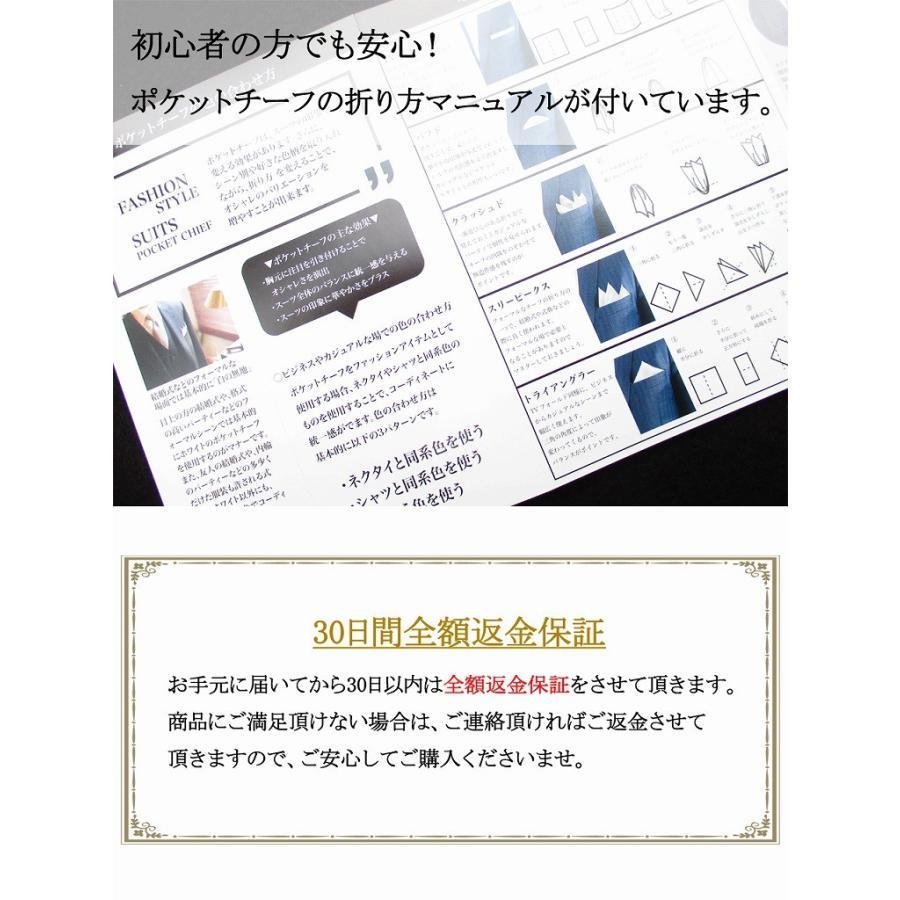 ポケットチーフ 結婚式 シルク100% スーツ ホルダー&折り方ガイド付き|freate|06