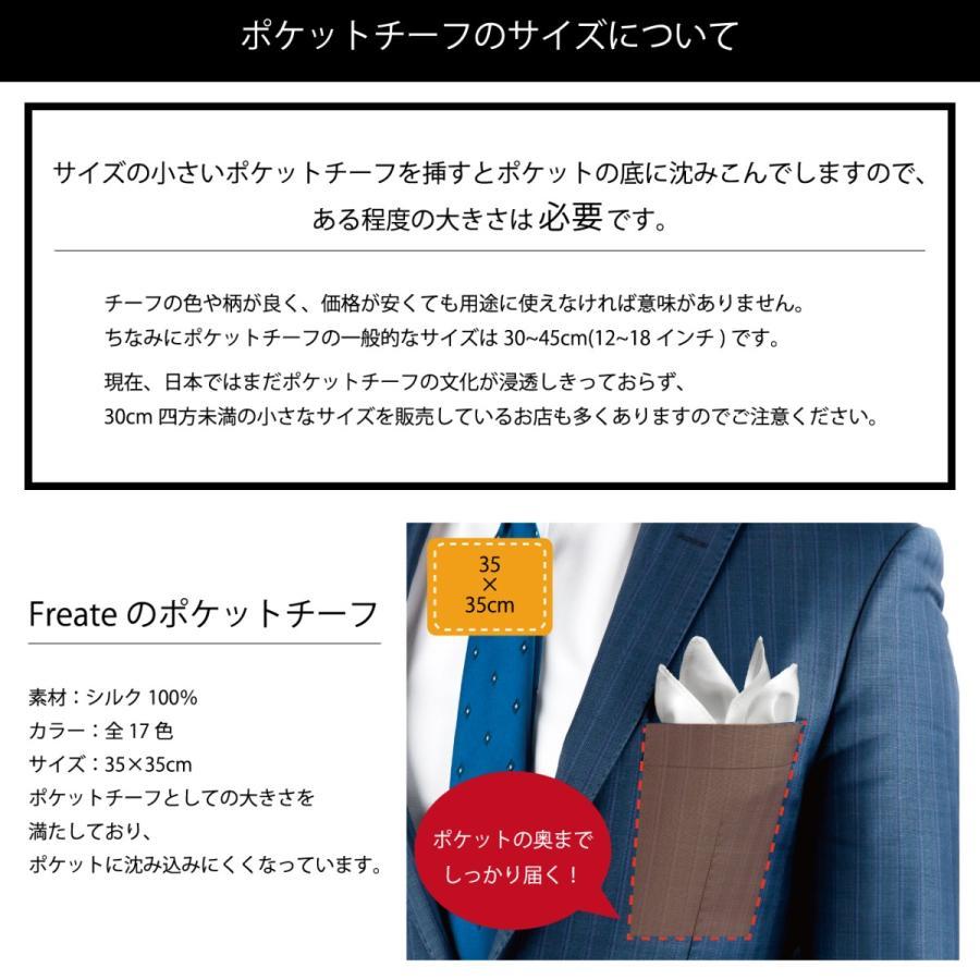 ポケットチーフ 結婚式 シルク100% スーツ ホルダー&折り方ガイド付き|freate|07