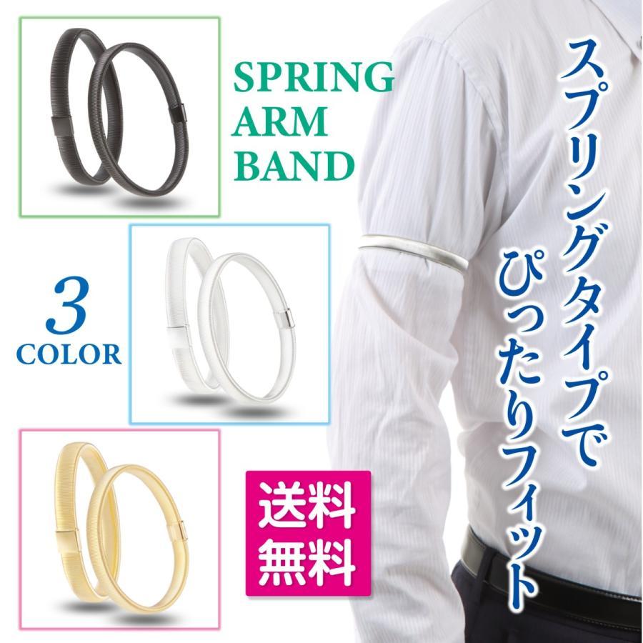 アームバンド ワイシャツ 袖 腕 スプリング ループ式|freate