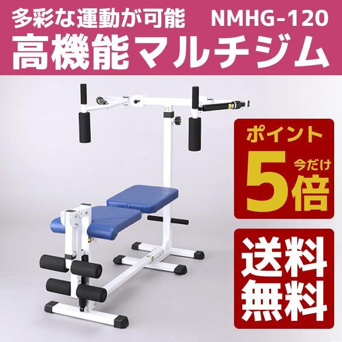 絶妙なデザイン マルチジム ホームジム シットアップベンチ 筋トレ 健康機器 NMHG-120, シントウムラ 41fdcaf8