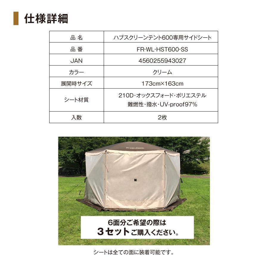 ハブスクリーンテント600 6角(面)専用オプション サイドスクリーンシート2枚(2面)セット free-rise 03