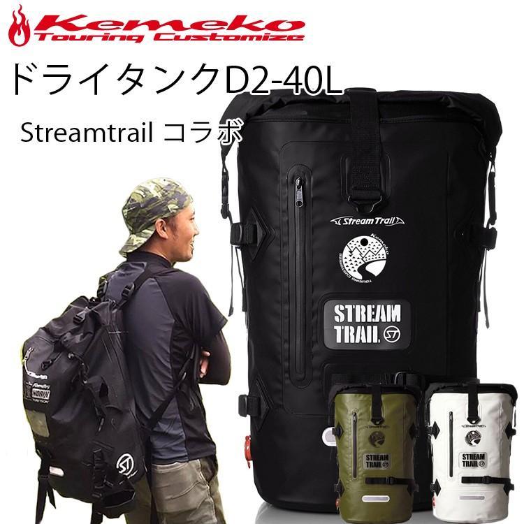 送料無料 KEMEKO ケメコ ストリームトレイルコラボ ドライタンクD2-40L オーバルロゴプリント 防水バッグ あすつく対応