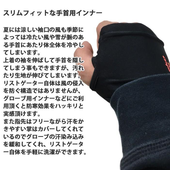 ゆうパケット対応3個迄 KEMEKO ケメコ リストゲーター スリムフィット手首用インナー グローブインナー あすつく対応|freeline|02