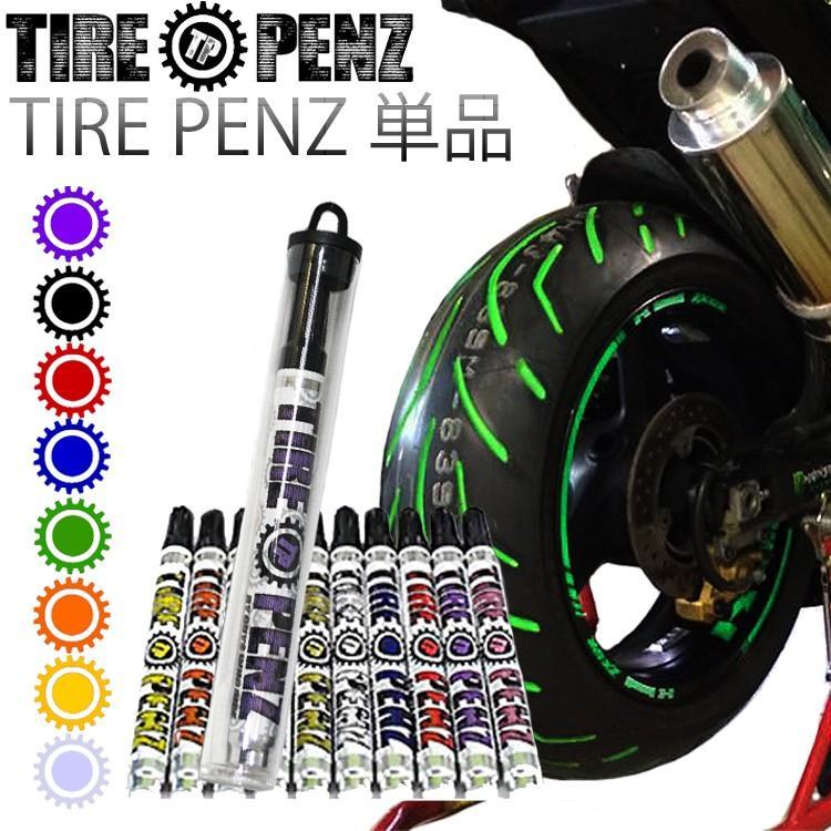 メール便送料無料 TIREPENZ タイヤペンズ PEN ペン単品 タイヤ専用ペイントマーカー タイヤペン  KEMEKO|freeline
