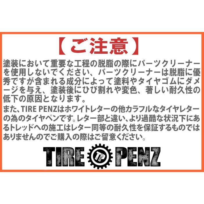 メール便送料無料 TIREPENZ タイヤペンズ PEN ペン単品 タイヤ専用ペイントマーカー タイヤペン  KEMEKO|freeline|07