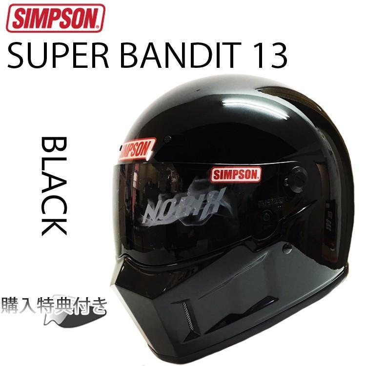 SIMPSON シンプソンヘルメット スーパーバンディット13 SB13 ブラック フルフェイスヘルメット SG規格全排気量対応 あすつく対応|freeline