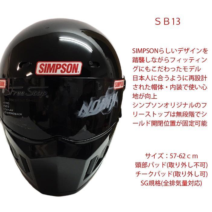 SIMPSON シンプソンヘルメット スーパーバンディット13 SB13 ブラック フルフェイスヘルメット SG規格全排気量対応 あすつく対応|freeline|03