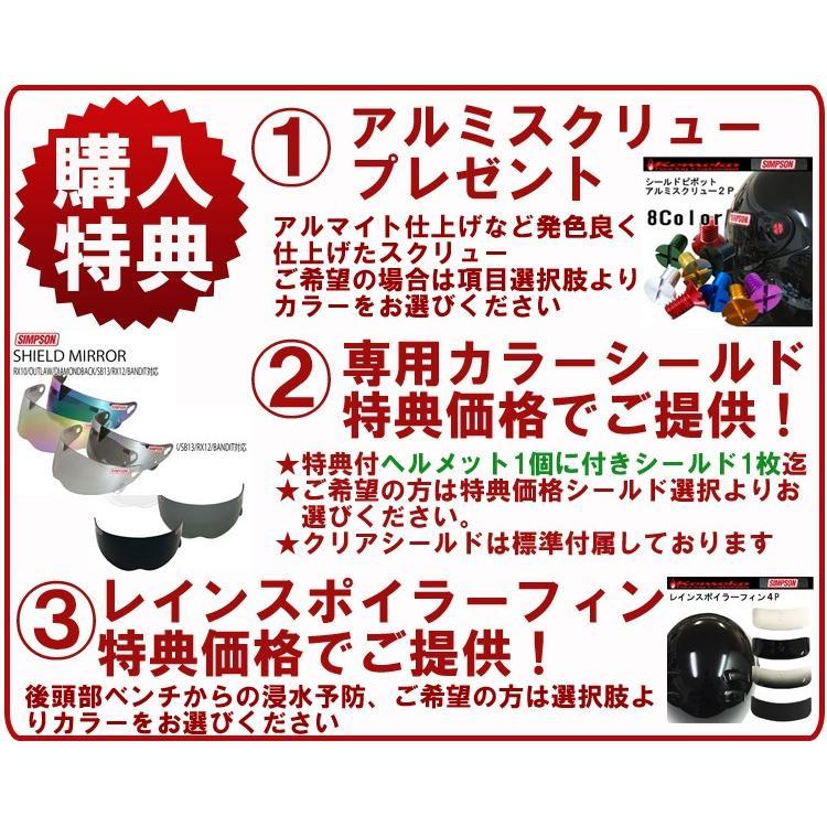 SIMPSON シンプソンヘルメット スーパーバンディット13 SB13 ブラック フルフェイスヘルメット SG規格全排気量対応 あすつく対応|freeline|05