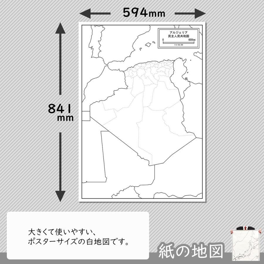 アルジェリアの紙の地図 freemap 02