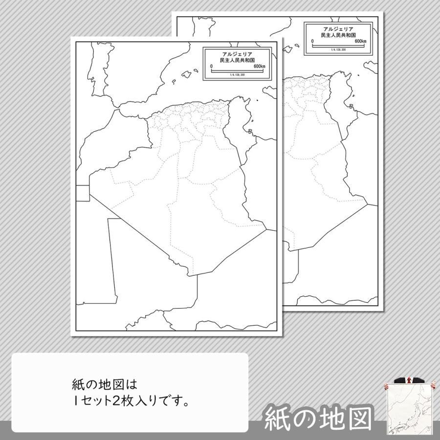 アルジェリアの紙の地図 freemap 04