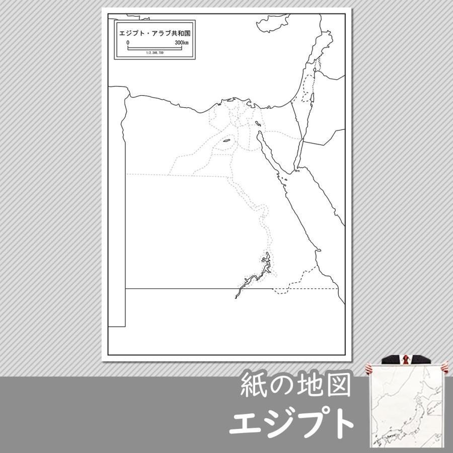 エジプトの紙の地図 freemap