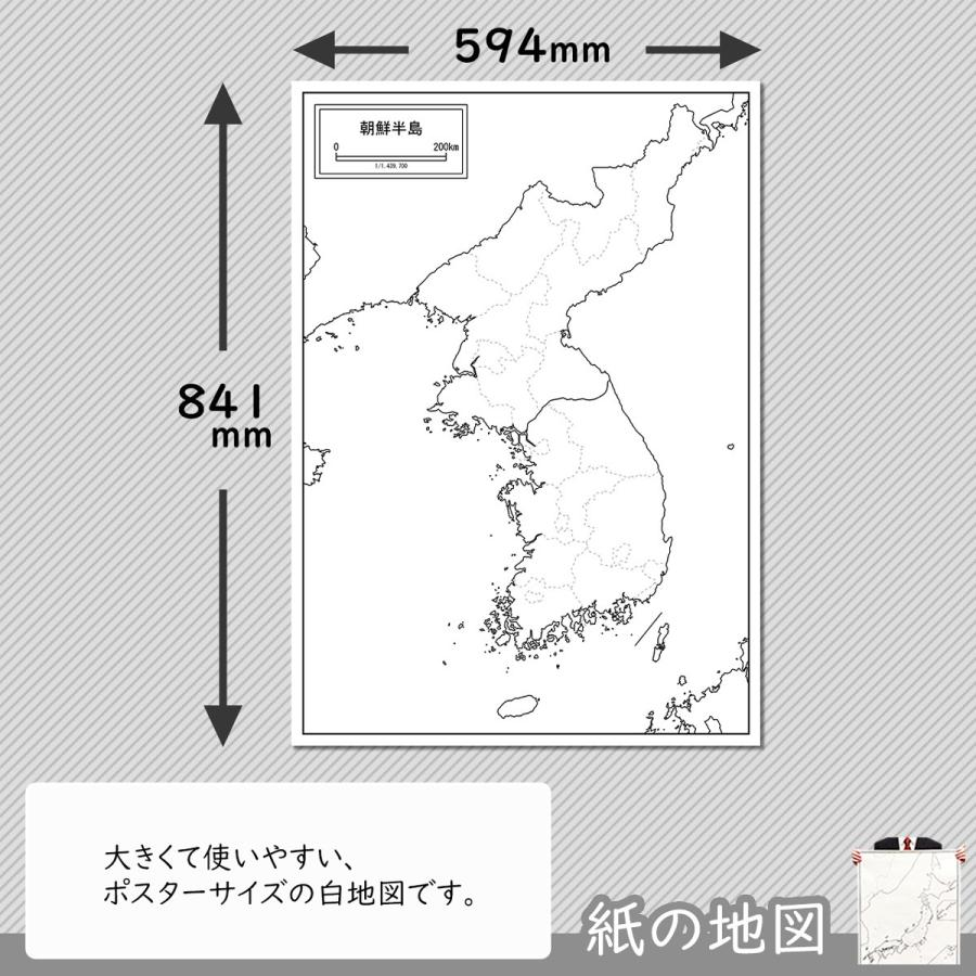 朝鮮半島の紙の地図|freemap|02