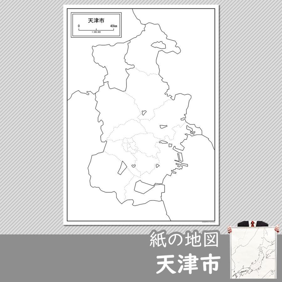 天津市の紙の地図|freemap