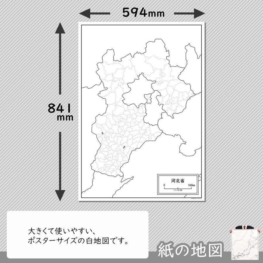河北省の紙の地図|freemap|02