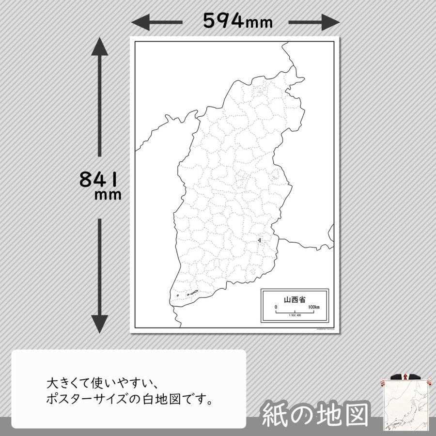 山西省の紙の地図|freemap|02