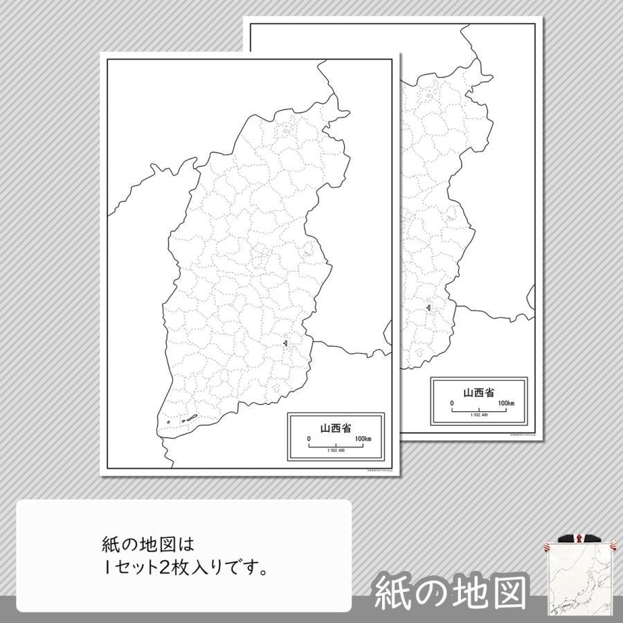 山西省の紙の地図|freemap|04