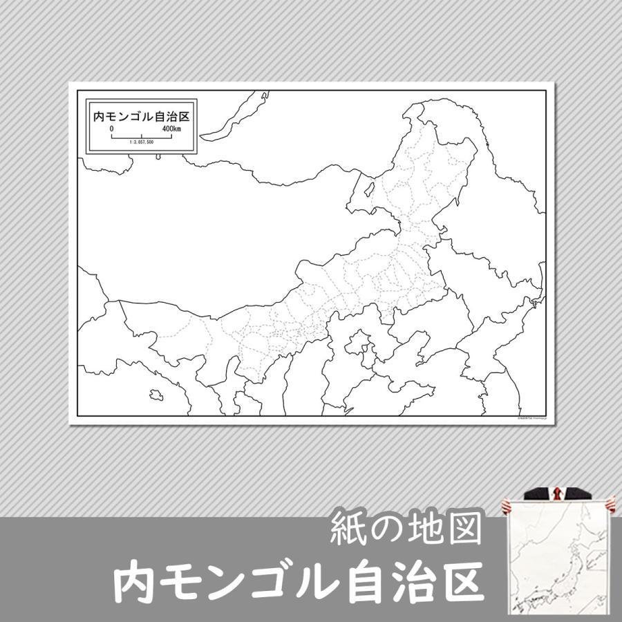 内モンゴル自治区の紙の地図|freemap