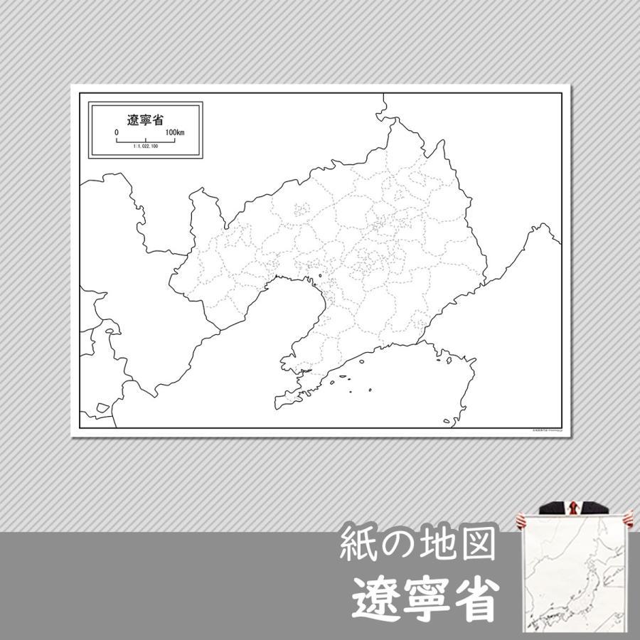 遼寧省の紙の地図|freemap