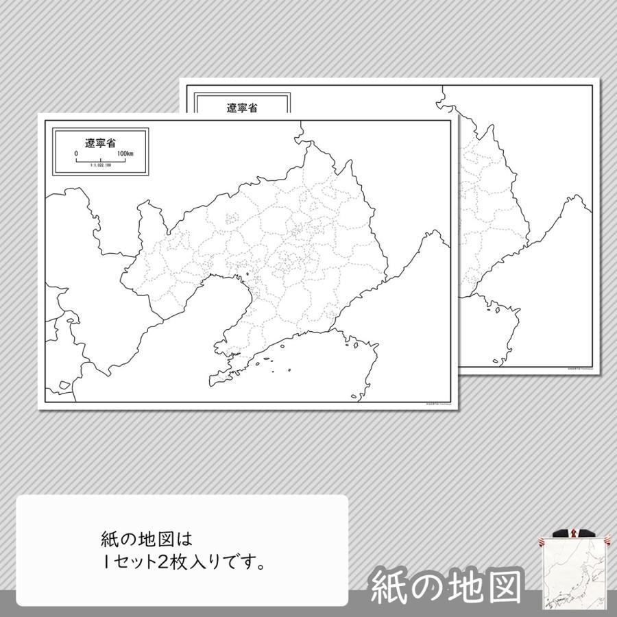 遼寧省の紙の地図|freemap|04