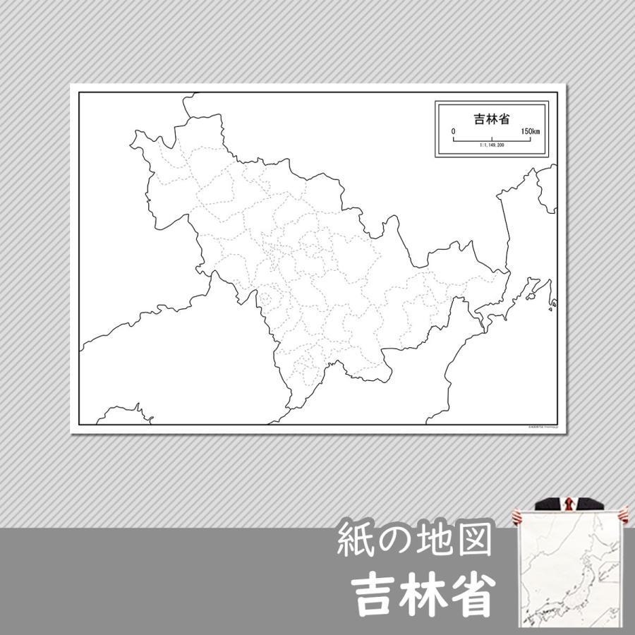 吉林省の紙の地図|freemap