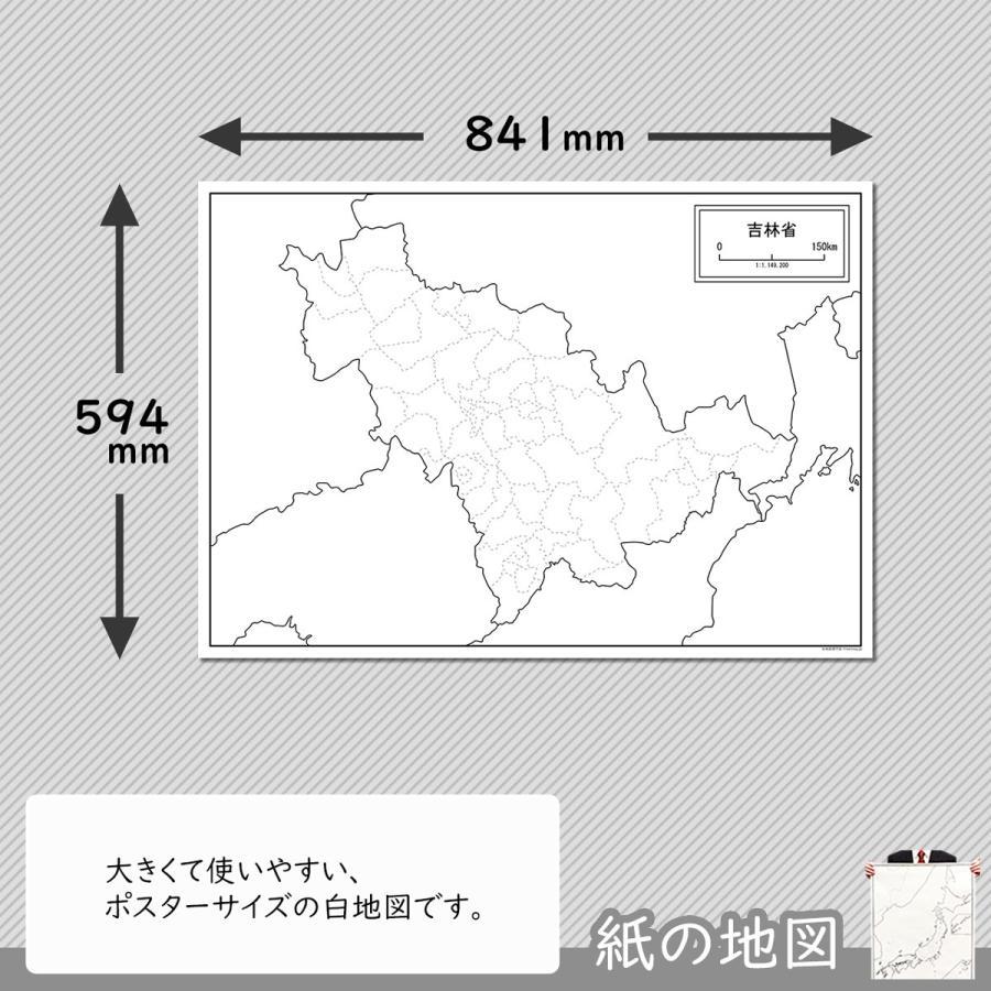 吉林省の紙の地図|freemap|02
