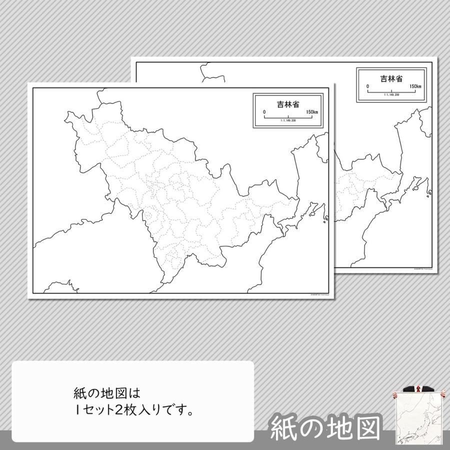 吉林省の紙の地図|freemap|04