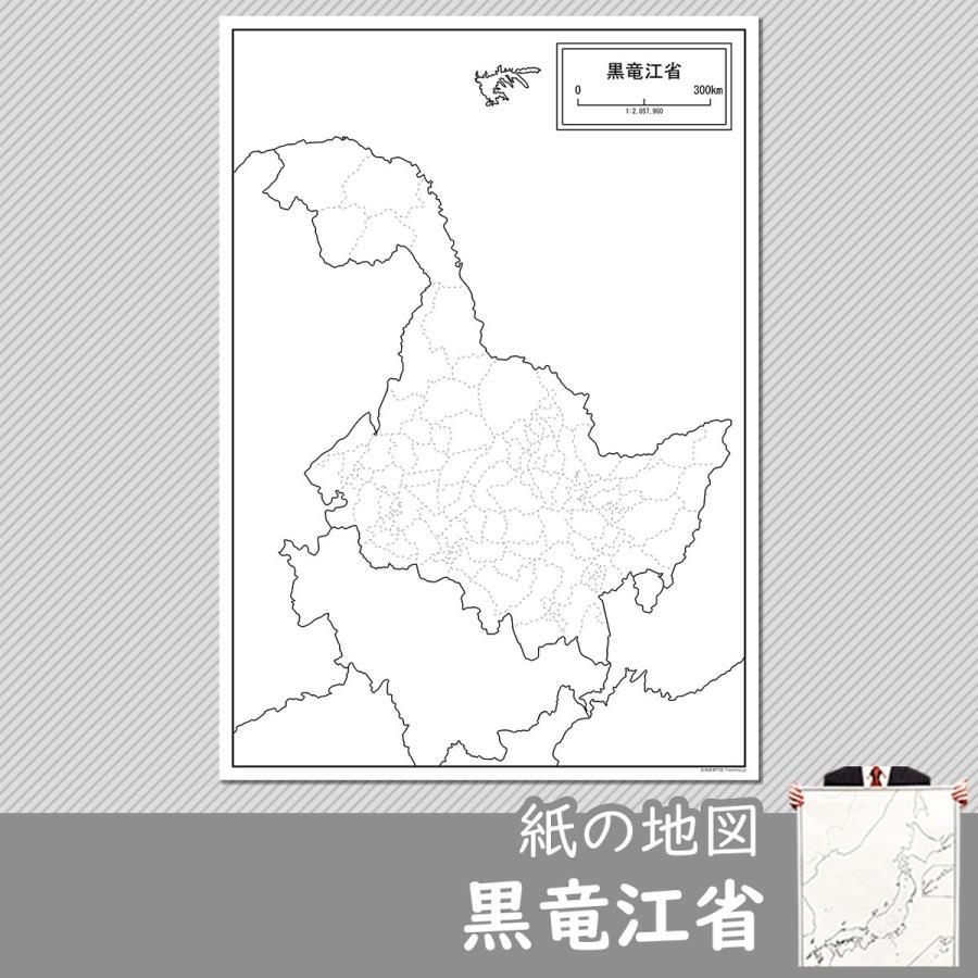 黒竜江省の紙の地図|freemap