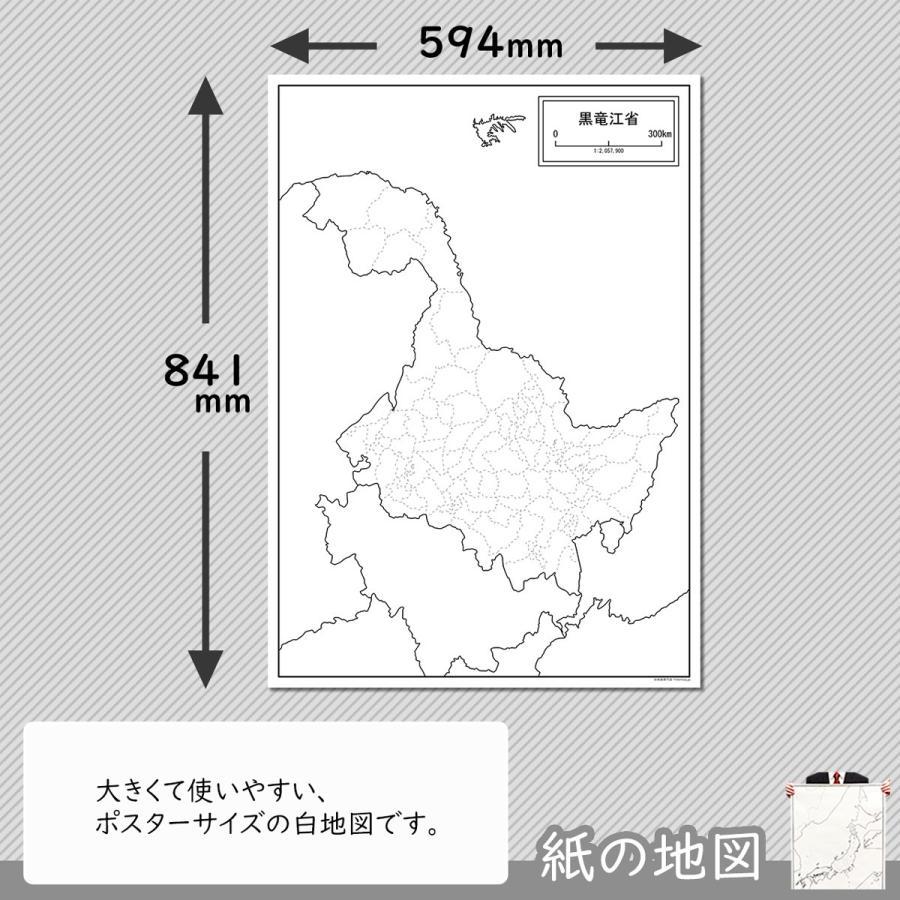 黒竜江省の紙の地図|freemap|02