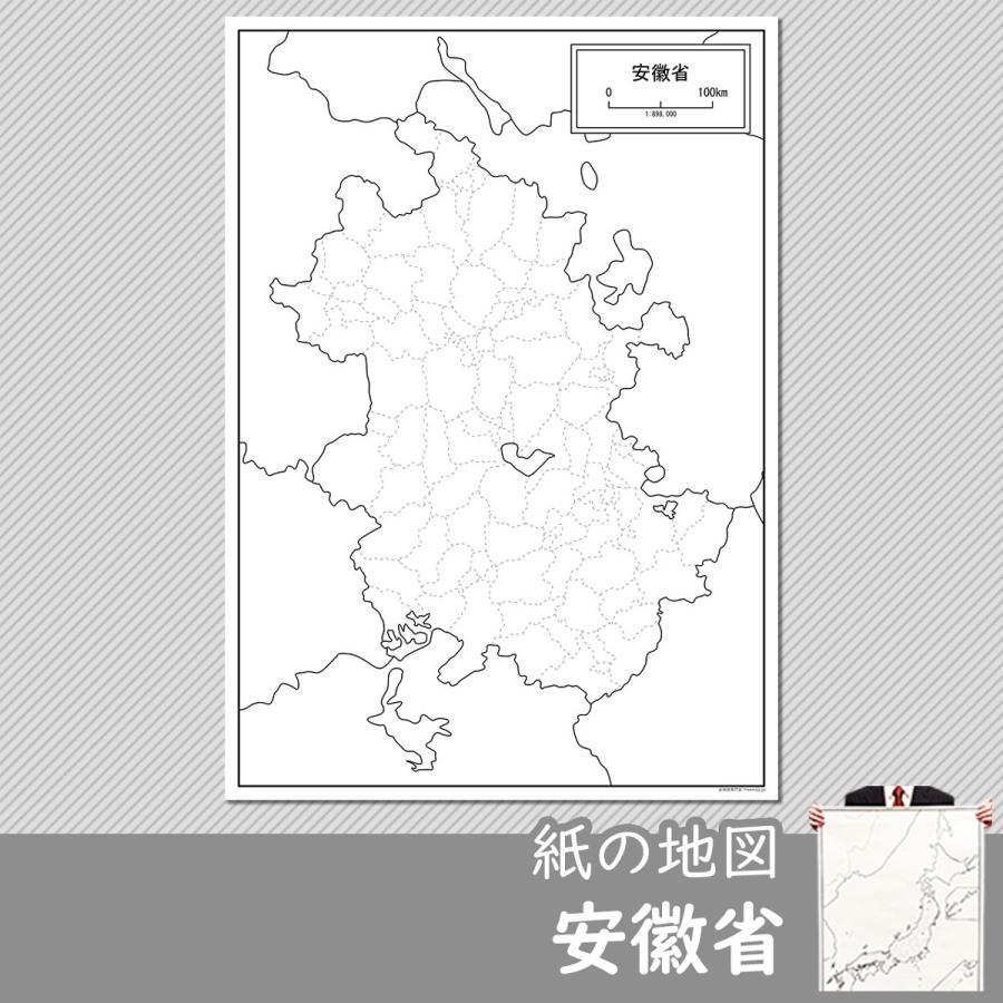 安徽省の紙の地図 freemap