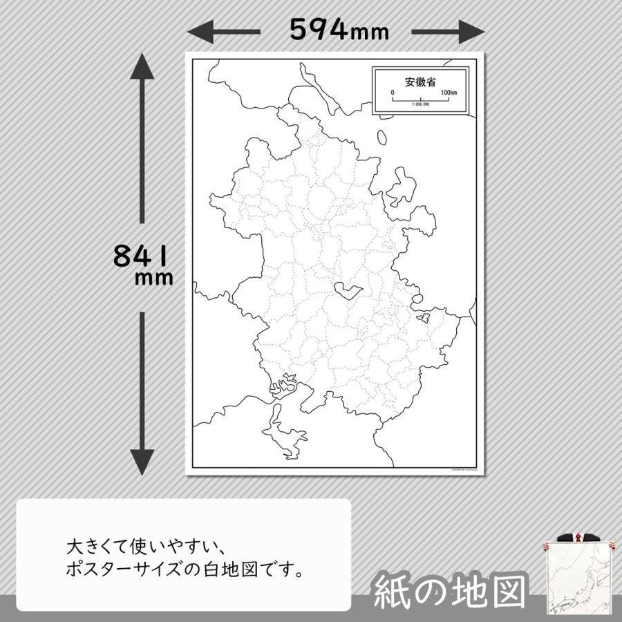 安徽省の紙の地図 freemap 02