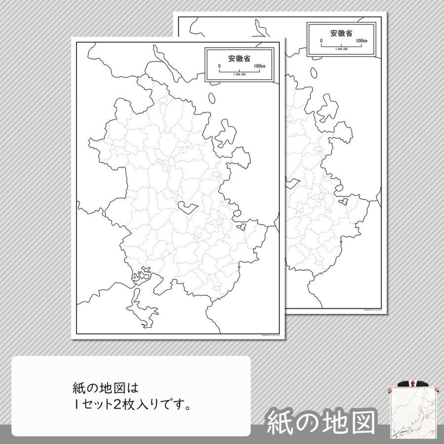 安徽省の紙の地図 freemap 04